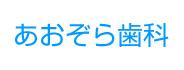 東大阪市あおぞら歯科|休日の診療・診察も行っています。